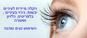 eyehealphotoforproductdescription